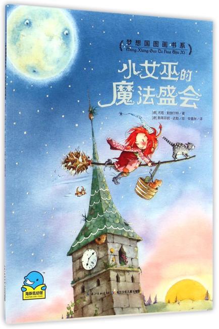 梦想国图画书系:小女巫的魔法盛会