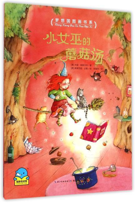 梦想国图画书系:小女巫的蘑菇汤