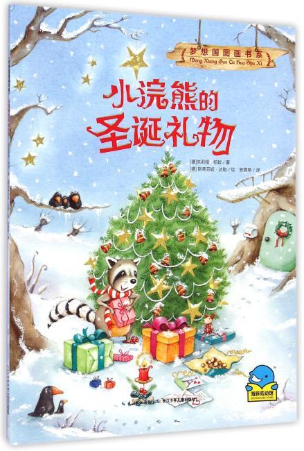 梦想国图画书系:小浣熊的圣诞礼物