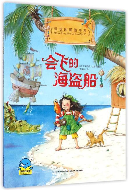 梦想国图画书系:会飞的海盗船
