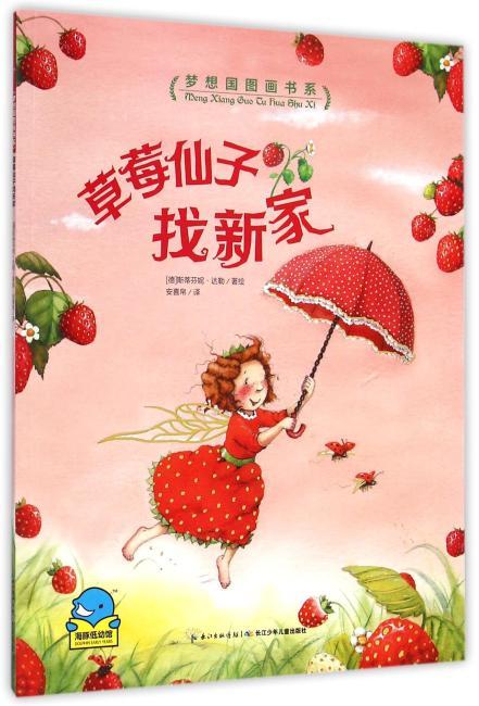 梦想国图画书系:草莓仙子找新家