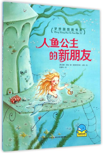 梦想国图画书系:人鱼公主的新朋友