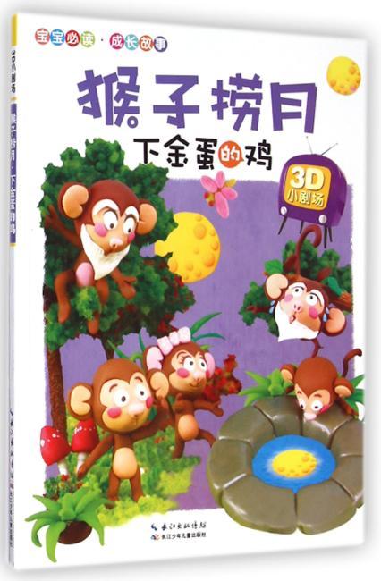 3D小剧场·猴子捞月?下金蛋的鸡