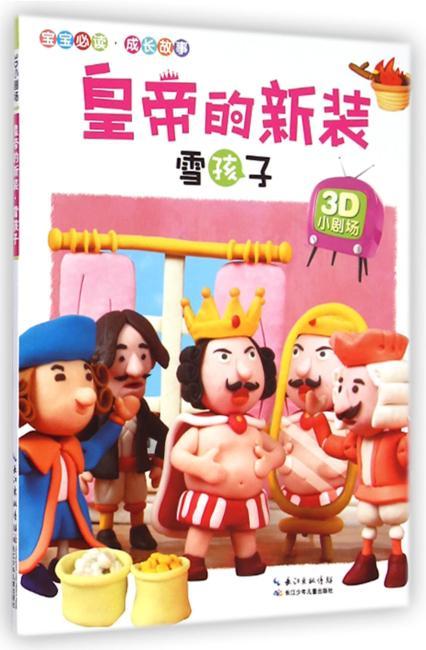 3D小剧场·皇帝的新装?雪孩子