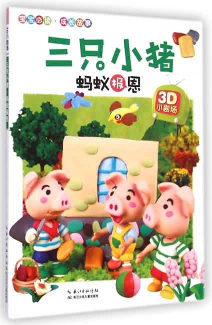 3D小剧场·三只小猪?蚂蚁报恩