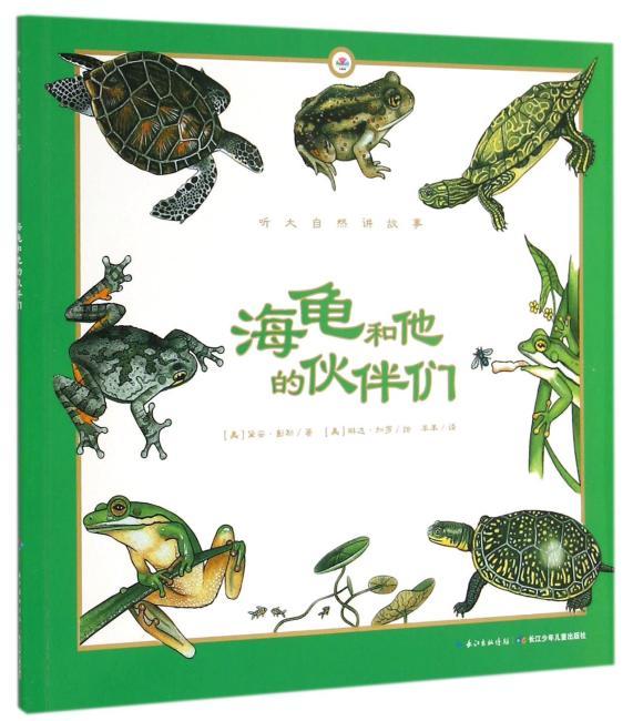 听大自然讲故事:海龟和他的伙伴们