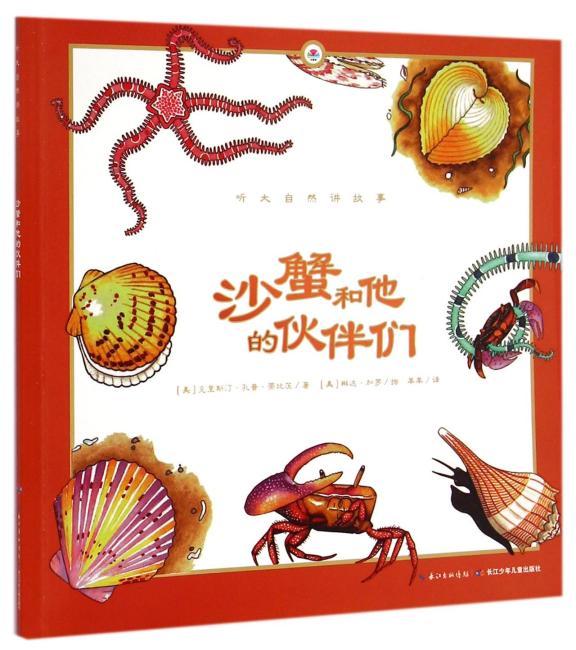 听大自然讲故事:沙蟹和他的伙伴们