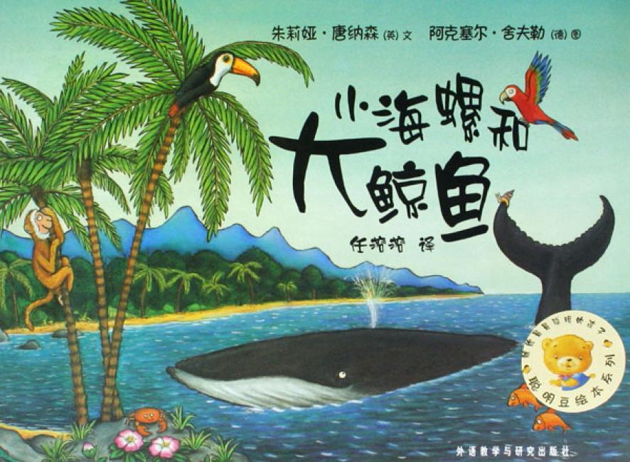 小海螺和大鲸鱼(聪明豆绘本系列)(外研社点读书)