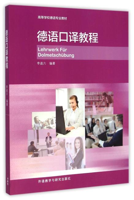 德语口译教程(15新)