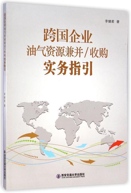 跨国企业油气资源兼并、收购实务指引