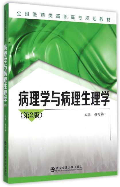 病理学与病理生理学(第2版)(全国医药类高职高专规划教材)