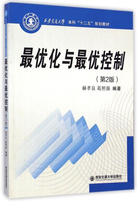 """最优化与最优控制(第2版)(西安交通大学""""十二五""""规划教材)"""