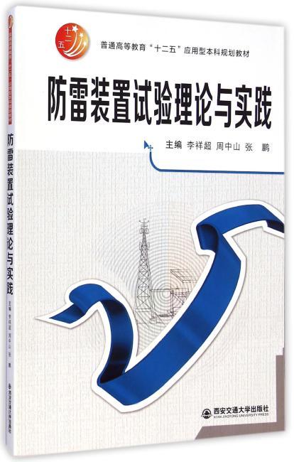 """防雷装置试验理论与实践(普通高等教育""""十二五""""应用型本科规划教材)"""