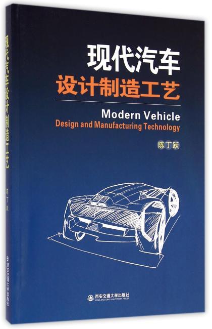 现代汽车设计制造工艺