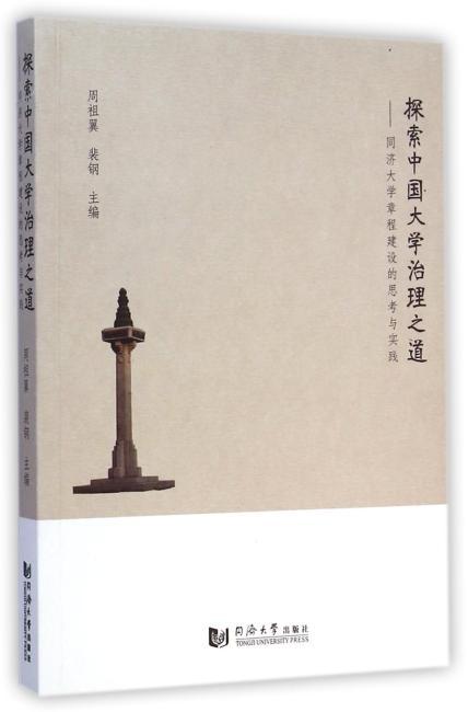 探索中国大学治理之道--同济大学章程建设思考与实践