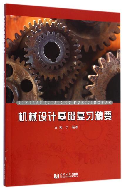 机械设计基础复习精要