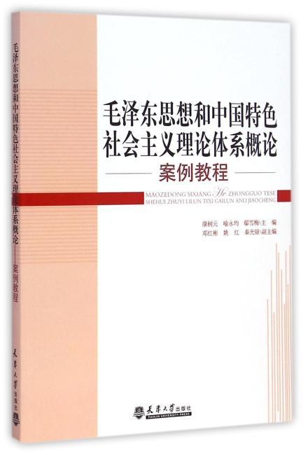 《毛泽东思想和中国特色社会主义理论体系概论》案例教程