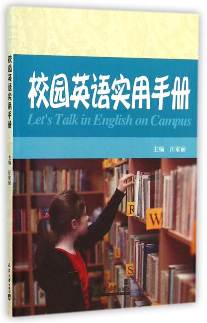 校园英语实用手册
