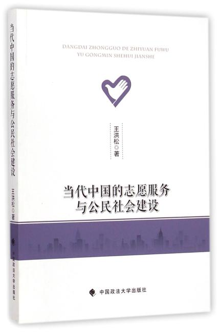 当代中国的志愿服务与公民社会建设