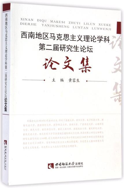 西南地区马克思主义理论学科第二届研究生论坛论文集