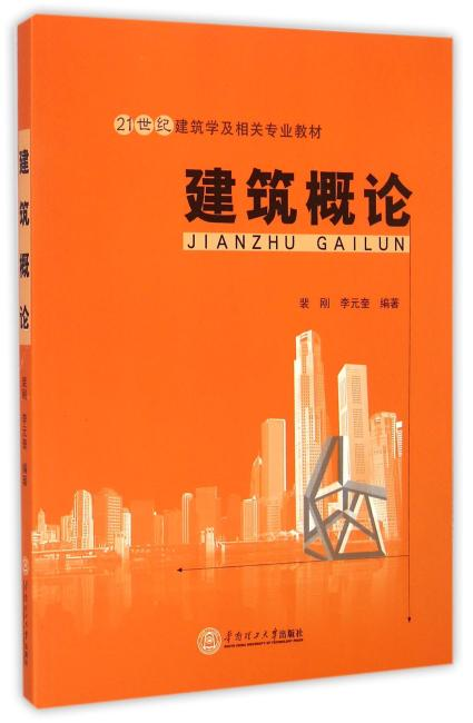建筑概论(21世纪建筑学及相关专业教材)