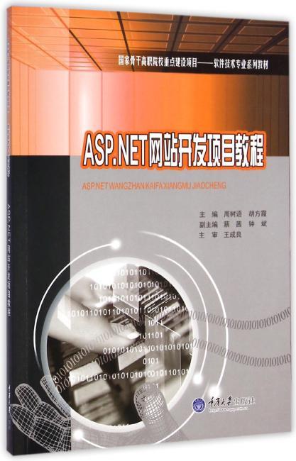 ASP.NET网站开发项目教程