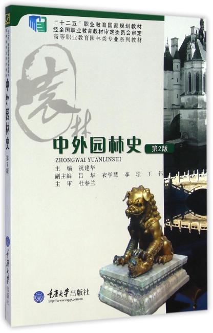 中外园林史(第2版)