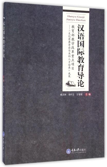 汉语国际教育导论