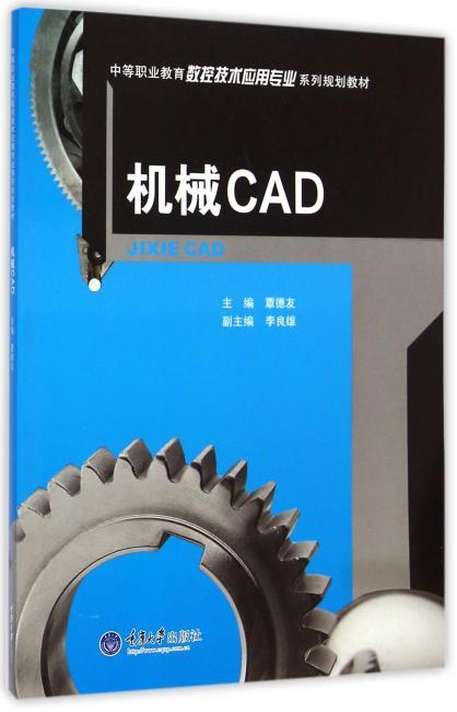 机械CAD