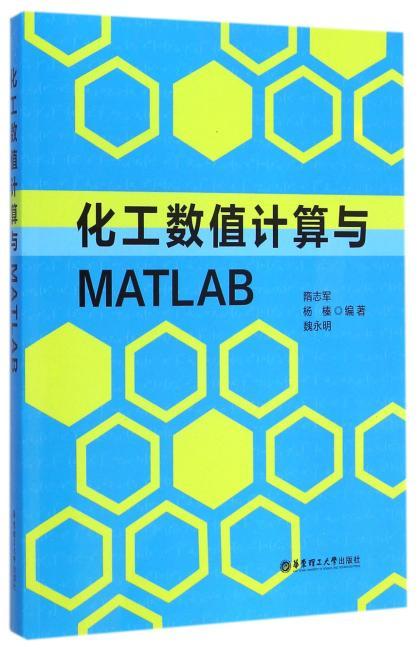 化工数值计算与MATLAB