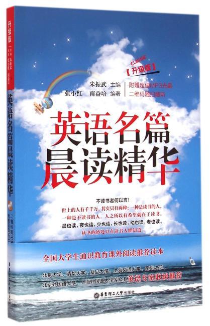 英语名篇晨读精华(升级版)(附赠超值MP3光盘)(二维码随扫随听)