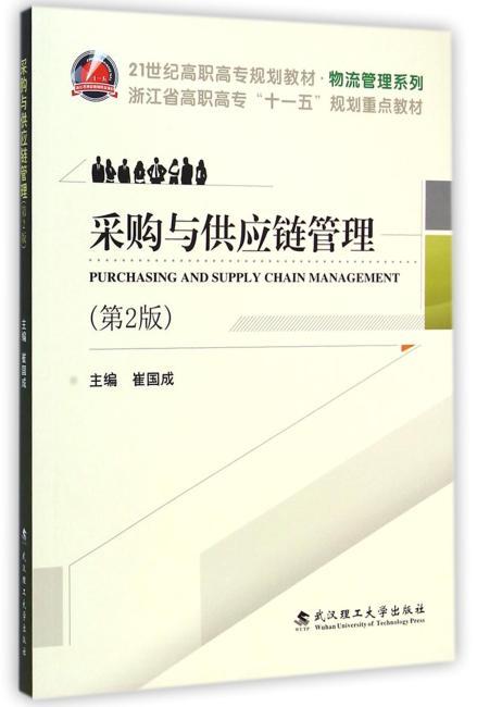 采购与供应链管理