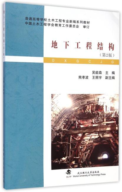 地下工程结构  (第2版)