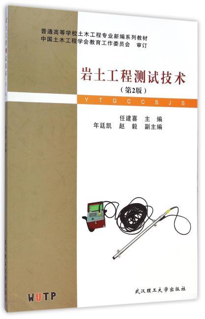 岩土工程测试技术
