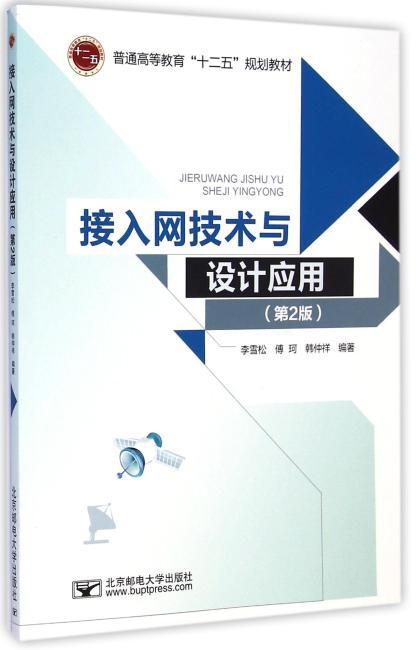 接入网技术与设计应用(第2版)