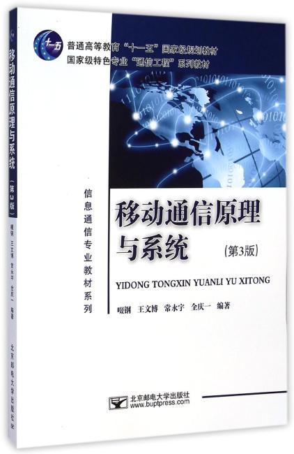 移动通信原理与系统(第3版)