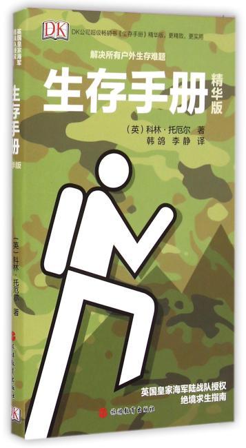 Dk生存手册(精华版)