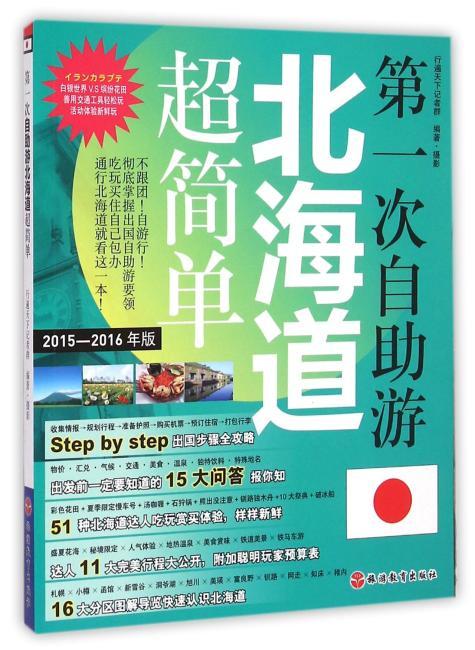 第一次自助游北海道超简单
