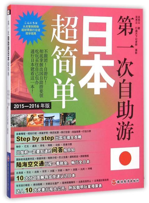 第一次自助游日本超简单