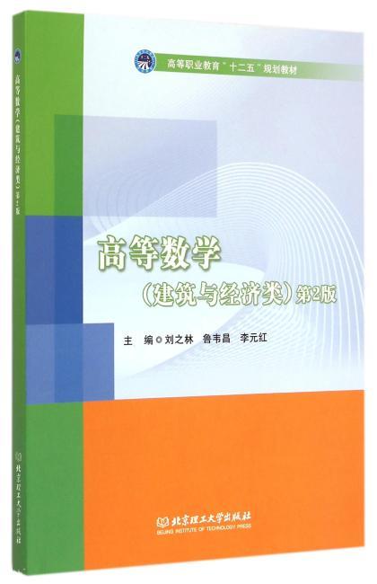 高等数学(建筑与经济类)(第2版)