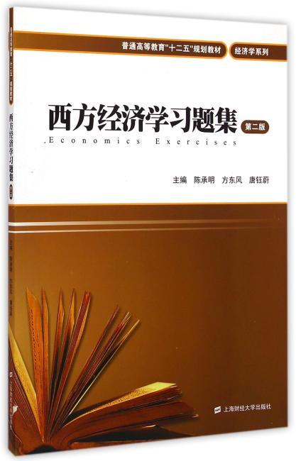 西方经济学习题集(第二版)