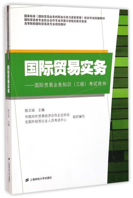国际贸易实务(附国际贸易实务培训考试辅导精编)