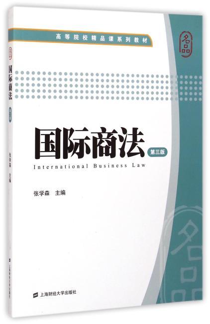国际商法(第三版)