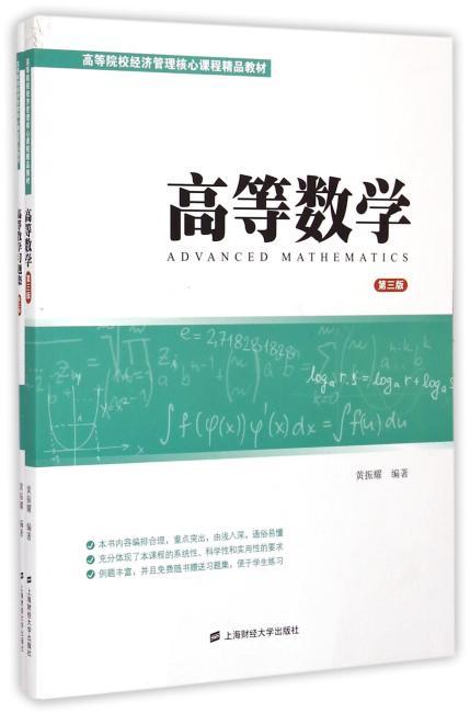 高等数学(第三版)(附习题集)(高等院校经济管理核心课程精品教材)
