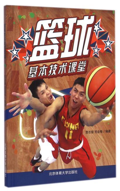 篮球基本技术课堂