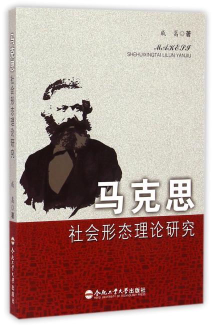 马克思社会形态理论研究