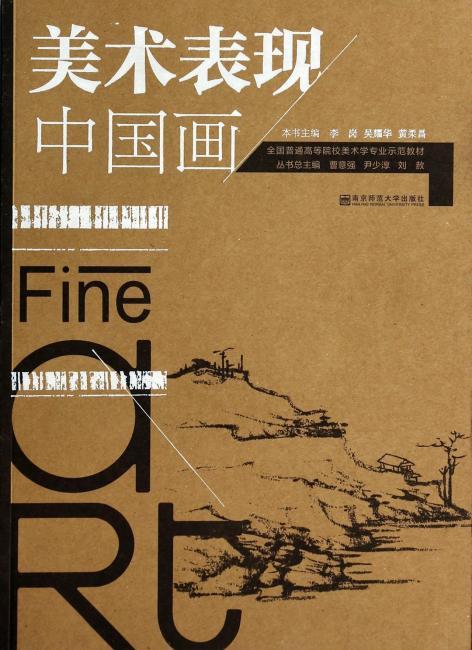 美术表现·中国画(全国普通高等院校美术学专业示范教材)