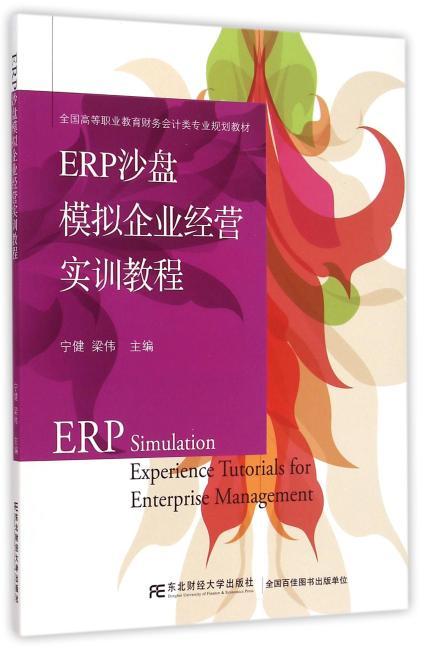 ERP沙盘模拟企业经营实训教程