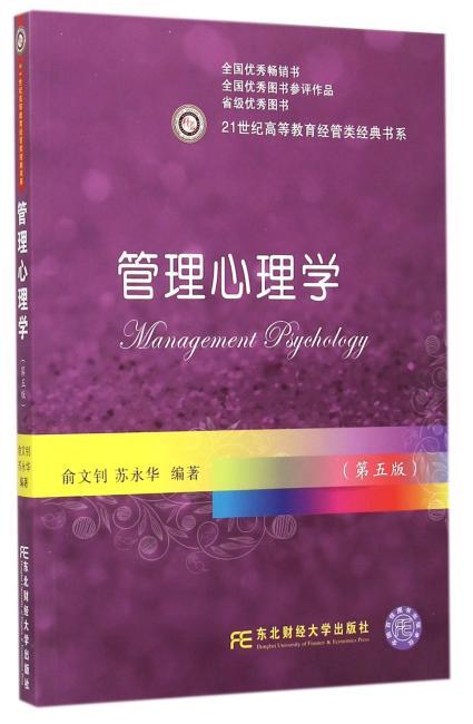 管理心理学(第五版)