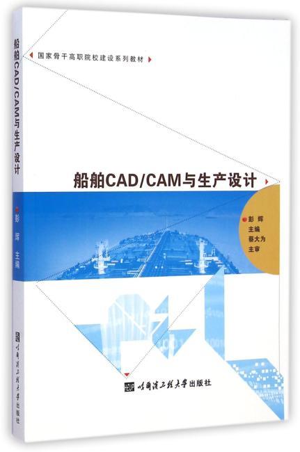 船舶CAD/CAM与生产设计实训教材(国家骨干高职院校建设系列教材)